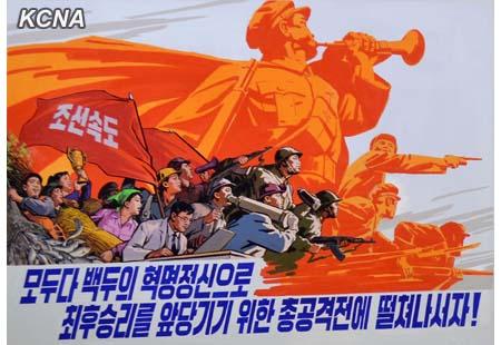 Introduccion Memorias Kim Il Sung + Posters de la Republica Popular Democratica de Corea Kcna03022015-01