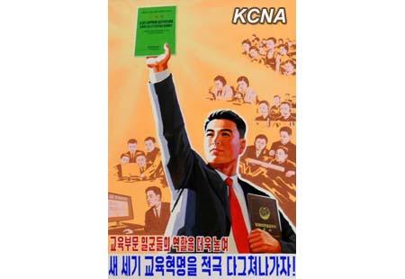 Introduccion Memorias Kim Il Sung + Posters de la Republica Popular Democratica de Corea Kcna03022015-08