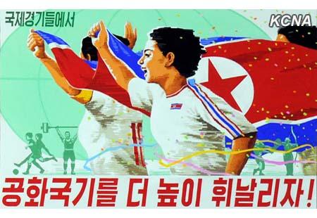 Introduccion Memorias Kim Il Sung + Posters de la Republica Popular Democratica de Corea Kcna03022015-09