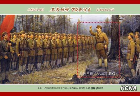 Introduccion Memorias Kim Il Sung + Posters de la Republica Popular Democratica de Corea Kcna12082015-01