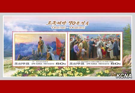 Introduccion Memorias Kim Il Sung + Posters de la Republica Popular Democratica de Corea Kcna12082015-02
