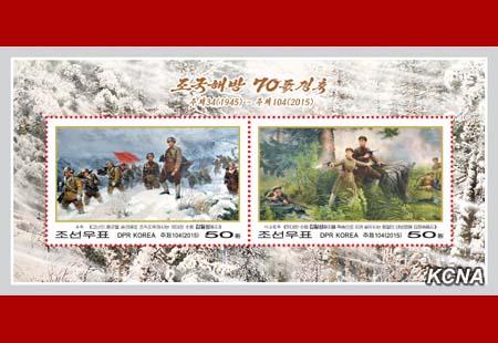 Introduccion Memorias Kim Il Sung + Posters de la Republica Popular Democratica de Corea Kcna12082015-03