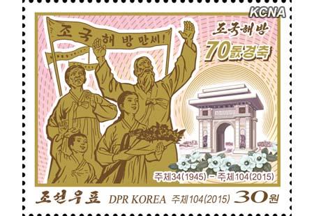 Introduccion Memorias Kim Il Sung + Posters de la Republica Popular Democratica de Corea Kcna12082015-04