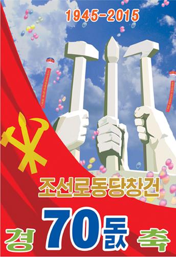 Elecciones a las Asambleas Populares provinciales - Actualidad RPDC - Página 4 70wpk-poster