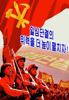 ¡Manifestemos en lo más alto el poderío de la unidad monolítica!